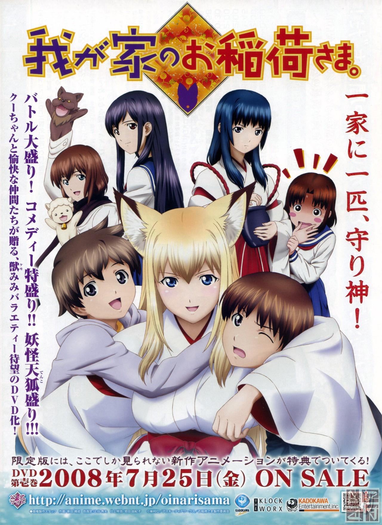 Смотреть Онлайн Инари в нашем доме / Wagaya no Oinari-sama